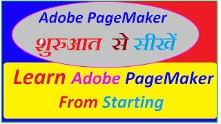 Download Learn Adobe PageMaker From Starting Video