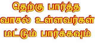 Download தெற்கு பார்த்த வாசல் உள்ளவர்கள் தவறாமல் பார்க்கவும் - Sattaimuni Nathar Video