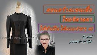 Download สอนสร้างแขนเสื้อไทยจิตรลดาให้เป็นได้แบบง่ายๆ #2 Video