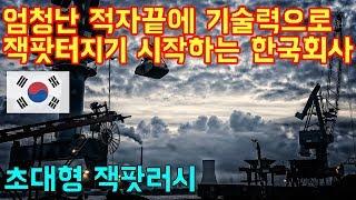 Download 엄청난 적자끝에 기술력으로 잭팟터지기 시작하는 한국회사 Video