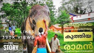 Download Thechikottukavu Ramachandran Full Story | Nettipattam | FHD Video