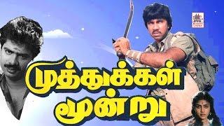 Download Muthukkal Moondru full movie |முத்துக்கள் மூன்று சிவாஜி பாண்டியராஜன் சத்யராஜ் நடித்த திரைப்படம் Video