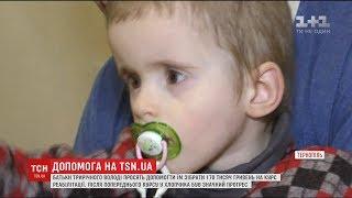 Download Трирічний хлопчик з Тернополя з ураженням центральної нервової системи потребує допомоги Video