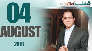 Download Mazhabi Scholars Se Mashwara | Qutb Online - 04 August 2016 Video