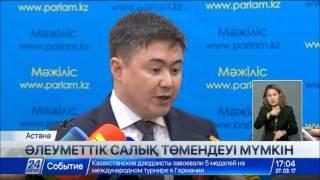 Download Ұлттық экономика министрі: Әлеуметтік салықты 1,5-2 есеге дейін төмендету қажет Video