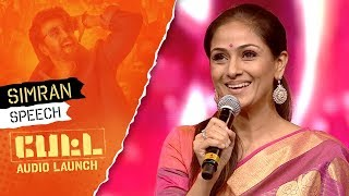 Download Simran's Speech | PETTA Audio Launch Video