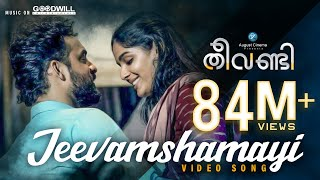 Download Theevandi | Jeevamshamayi | Video Song | August Cinema | Kailas Menon | Shreya Ghoshal | Harisankar Video