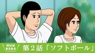 Download ソフトボール (アニメ野球部あるある) Video