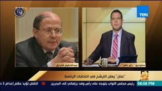 Download رأي عام – الصحفي عبدالحليم قنديل: ترشح سامي عنان للرئاسة قد يزيد الانتخابات سخونة Video