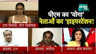Download अंजना के शो में पीएम के फिटनेस पर बहस कहां से कहां पहुंच गई? | Viral Video Video