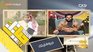 Download #حياتك15 | بروفايلك - محمد منصور ينبأ بنتائج تصويت نجم الجمهور Video