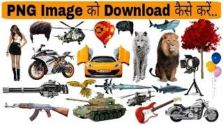 Download How To Download PNG Images|download all to all png|picsart png|png download|cb background Video