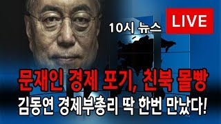 Download 문재인 경제 포기, 친북 몰빵! (10시 뉴스) / 신의한수 18.10.26 Video