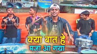 Download Siddhivinayak Musical Group In Mumbai India | Banjo Party | Tardeo Cha Raja 2018 |Padya Pujan Sohala Video