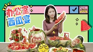 Download E23 Ms Yeah's watermelon Feast is ready. You lost the invitation? | Ms Yeah Video
