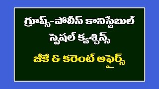 Download Gk and Current Affairs - August 1st week 2016 (Telugu Questions and Answers) Video