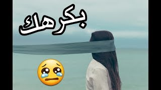 Download عن هيك وجع مثلااً - اغنية حزينة جدا لموجوع لايسمع 2018 - كرهتني غصب Video
