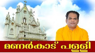 Download 'MANARCAD CHURCH' By SWAMI GURURATHNAM JNANATHAPASWI Video