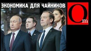 Download Безнадежная Медвеномика. Неудачники во главе России Video