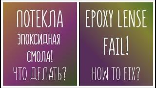 Download Что с эпоксидной линзой? Продолжение   What happened with epoxy lense? continuation Video