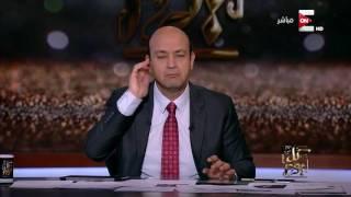 Download عمرو أديب: شوف أولاد نجيب ساويرس اشتغلوا فى ايه قبل ما يكونوا رجال أعمال Video