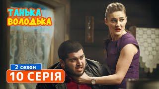 Download Танька и Володька. Подруга - 2 сезон, 10 серия | Сериал комедия 2019 Video