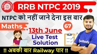 Download 11:00 AM - RRB NTPC 2019 | Maths by Sahil Sir | 13th June Live Test Solution Video