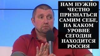 Download Дмитрий ПОТАПЕНКО: ″Мы нищая страна, где интернет является большим достижением″ Video