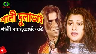 Download Shali Dulavai | শালী মানে অর্ধেক বউ | Mouri | Misha Showdagor | Movie Scene | Bigboss Video