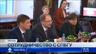 Download Меморандум о сотрудничестве подписан между ФПП РК и СПбГУ Video
