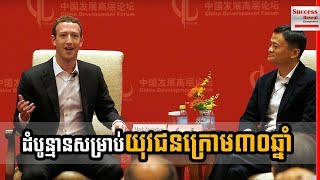 Download Advice From Two Billionaire For Youth under 30 Years Old - Mark Zuckerberg and Jack Ma Video