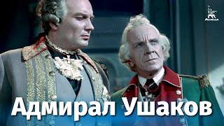 Download Адмирал Ушаков Video