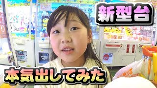 Download 新型クレーンゲームでしほりみどっちが勝つ?ルーレットのUFOキャッチャーで圧勝した人は誰?japanese new claw machine win! in japan arcade game Video