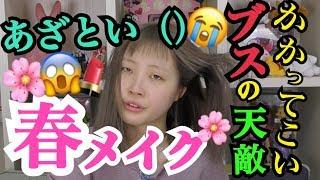 Download 【激変】すっぴんブスが腫ぼったくならない春メイクをやってみた‼︎‼︎‼︎【ふくれな】【春メイク】 Video