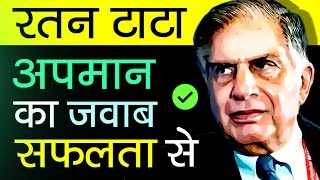 Download How Ratan Tata Took Revenge To Ford   Ratan Tata Biography In Hindi   Motivational Video