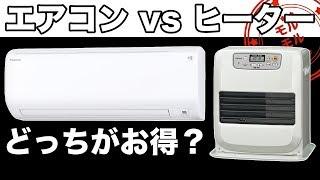 Download 冬の暖房費 石油と電気お得のはどっち?ストーブとエアコンを比較検証した結果!?【モルモル雑学】 Video