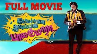 Download Idharkuthane Aasaipattai Balakumara | Starring: Vijay Sethupathi Video