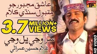 Download Sir Wanjen Bhal Wanjen | Ghulam Hussain Umrani | Album 26 | Sindhi Songs | Thar Production Video