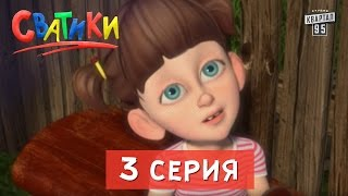 Download Мультфильм Сватики - 3 серия | новый мультсериал Video
