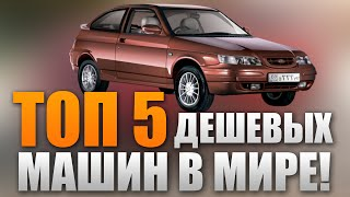 Download ТОП 5 самых ДЕШЕВЫХ машин в мире! Video