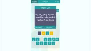 Download حل وصلة المجموعة الاولى - اللغز 9 | أفكار Afkar HD Video