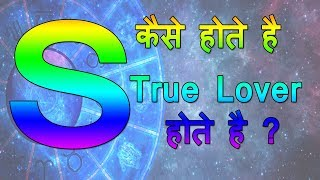 Download S naam wale kaise hote hai Video