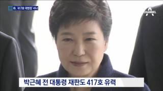 Download 417호 대법정서 박 전 대통령 최순실 만나나 Video