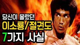 Download ″이소룡은 정말 싸움을 잘 했을까?″ 이소룡에 대해 당신이 몰랐던 7가지 사실 Video