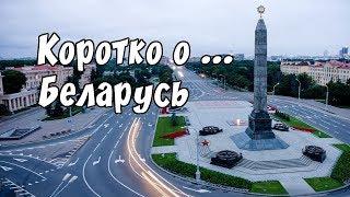 Download Коротко о реальной жизни в Беларуси. Video