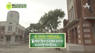 Download 북한 배우도 소속사가 있을까? |이제 만나러 갑니다 357회 Video