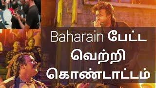 Download Bahrain வெற்றி பேட்ட கொண்டாட்டம் Video