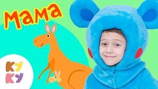Download КУКУТИКИ - Мама - 8 марта - Веселая песенка мультик поздравление от детей малышей Video