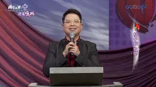 Download 禱告大軍 2020-1-25~無懼的信心(春節專輯) Video