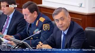 Download Бақытжан Сағынтаев министрлер мен әкімдерді сынға алды Video